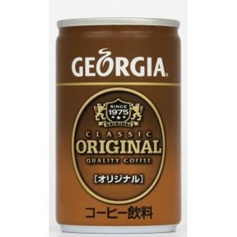 送料無料 直送 コカコーラ コカ・コーラ ジョージアオリジナル160g缶 30本入り×1ケース 新品