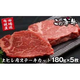 この華牛高級部位上ヒレ肉ステーキカット180g×5枚