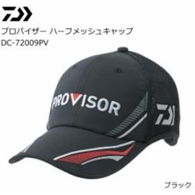 31504a034357fd ダイワ プロバイザー ハーフメッシュキャップ DC-72009PV ブラック フリーサイズ / 帽子 (D01) (
