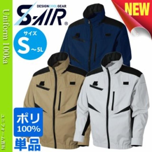 c03b28c4bd70eb 空調服 シンメン(SHINMEN)S-AIR/2019年新商品 フルハーネス対応 ポリ ...