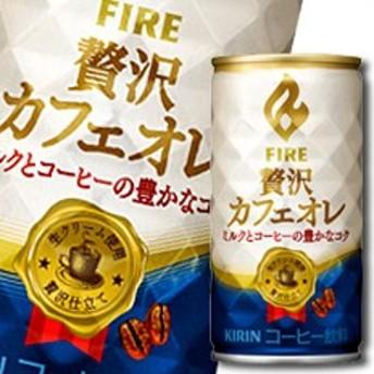 【送料無料】キリン ファイア 贅沢カフェオレ185g缶×1ケース(全30本)