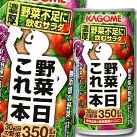 【送料無料】カゴメ 野菜一日これ一本190g缶×1ケース(全30本)