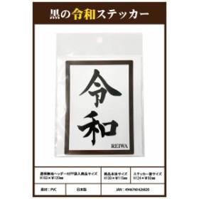 【送料無料】「新元号」黒の「令和」ステッカー(100個入)