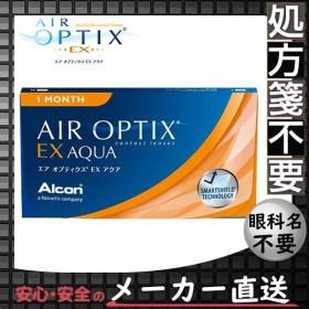 メーカー直送 処方箋不要 / エアオプティクスEXアクア 3枚入 1箱 ( アルコン コンタクトレンズ 1ヶ月 度あり )