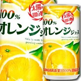 【送料無料】サンガリア 100%オレンジジュース190g缶×1ケース(全30本)