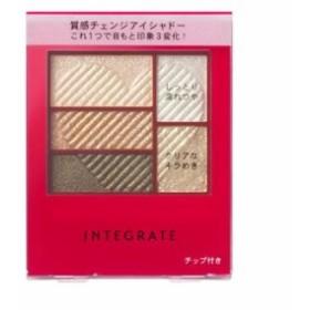 【ネコポス便対応品】資生堂 インテグレート トリプルレシピアイズ GR701