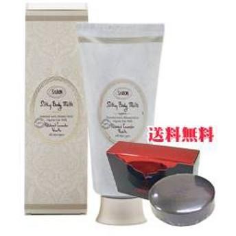 【正規品・送料無料】サボン シルキーボディミルク(チューブタイプ)(200ml) パチュリーラベンダーバニラ