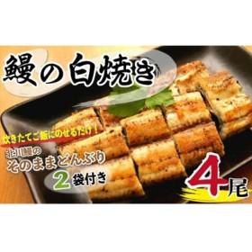 北川鰻の白焼きセット