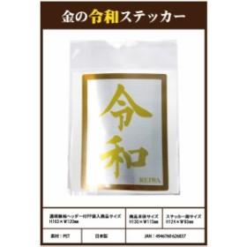 【送料無料】「新元号」金の「令和」ステッカー(100個入)