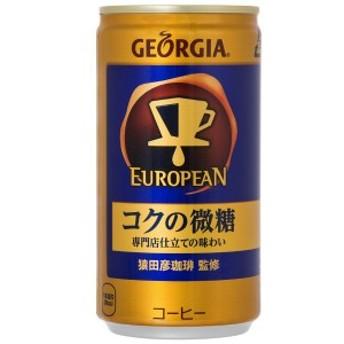 2ケース 送料無料 直送 コカコーラ コカ・コーラ ジョージアヨーロピアン コクの微糖 185g缶 30本入り×2ケース 新品