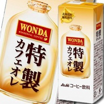 【送料無料】アサヒ ワンダ 特製カフェオレ200ml紙パック×1ケース(全24本)