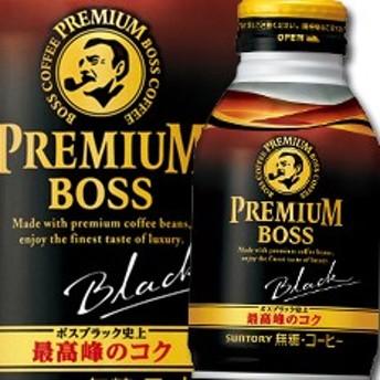 【送料無料】サントリー プレミアムボスブラック285gボトル缶×2ケース(全48本)