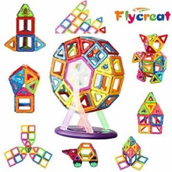 他の車輪・観覧車・ 男の子 女の子 立体 知育玩具 おもちゃ パズル【磁気ブロック43個 おもちゃ 子供プレゼント 磁石
