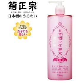 日本酒の化粧水 高保湿 500mL / 菊正宗酒造