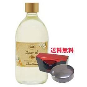 【正規品・送料無料】サボン シャワーオイル シトラスブロッサム(500ml)