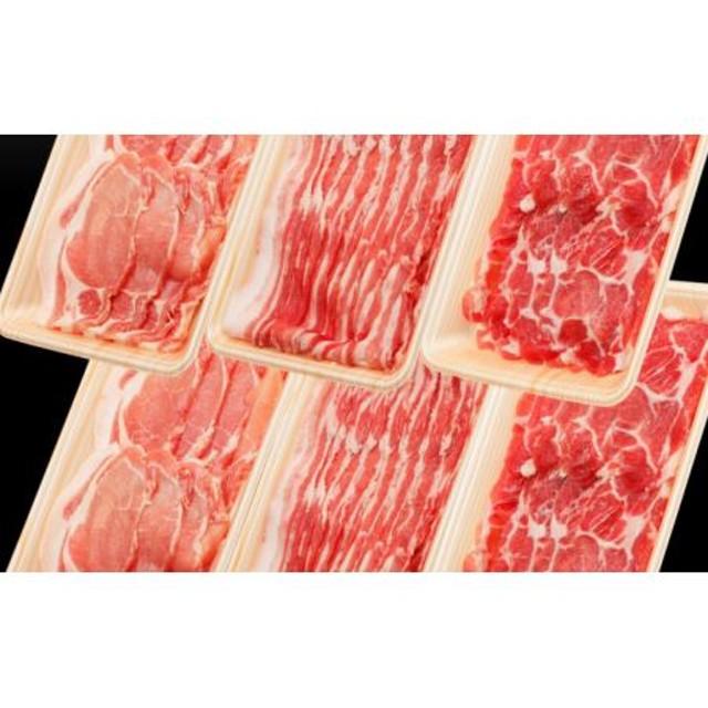 □【鹿児島県産】豚3種(しゃぶしゃぶ用・生姜焼き用・スライス) 1.5kg(250g×6パック)