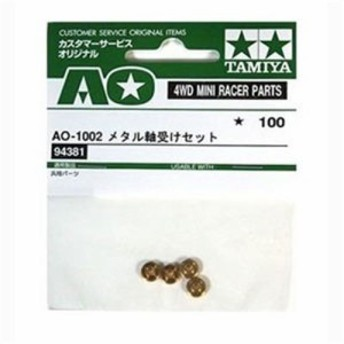 タミヤ メタル軸受セット(AO.1002)ミニ四駆パーツ