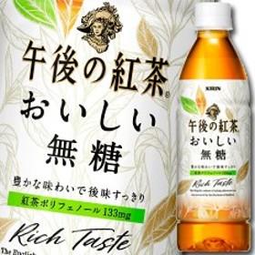 【送料無料】キリン 午後の紅茶 おいしい無糖(自販機用)430ml×1ケース(全24本)