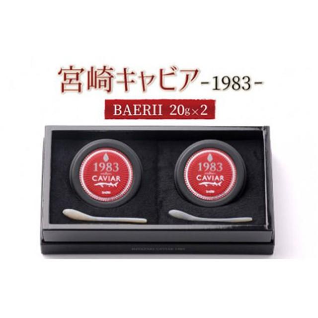 MIYAZAKI CAVIAR 1983 BAERII(20g)2個セット