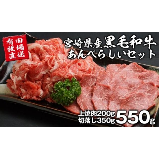 自慢の逸品あんべらしいセット 有田牛(EMO牛)