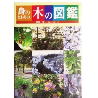 身のまわりの木の図鑑/葛西愛(著者),長岡求(その他)