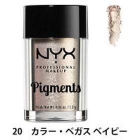 NYX Professional Makeup(ニックス) ピグメンツ(ラメアイシャドウ) 20 カラー・ベガス ベイビー