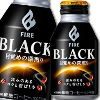 【送料無料】キリン ファイア ブラック 目覚めの深煎り275gボトル缶×1ケース(全24本)
