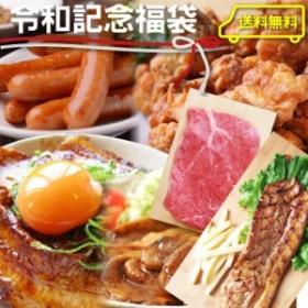限定セール 令和記念・特選8種のメガ盛り肉の福袋・たっぷり2キロ超!( BBQ バーベキュー 焼くだけ セット 焼肉 ヤキニク)買えば買う