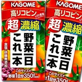 【送料無料】カゴメ 野菜一日これ一本超濃縮 高リコピン125ml×1ケース(全24本)