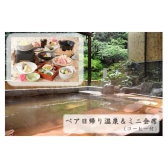 【奥水間温泉】日帰りミニ会席昼食・入浴券ペアセット