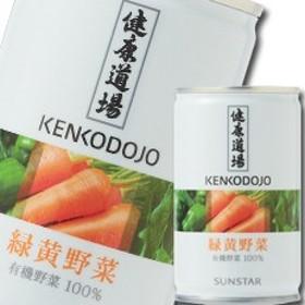 【送料無料】サンスター 健康道場 緑黄野菜160g缶×1ケース(全24本)
