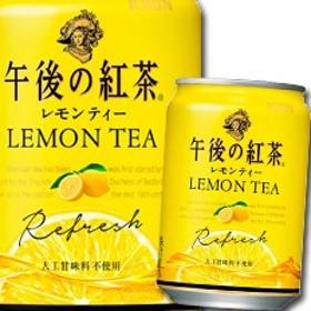 【送料無料】キリン 午後の紅茶 レモンティー280g缶×1ケース(全24本)