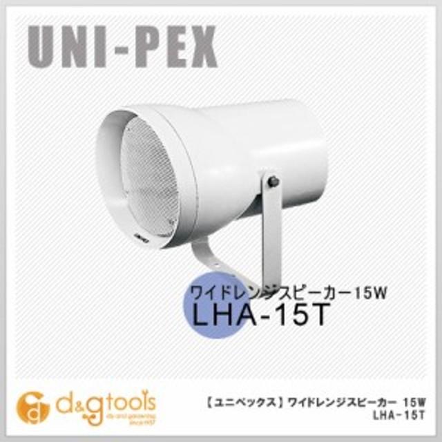 ユニペックス ワイドレンジスピーカー 15W   LHA-15T
