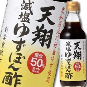 【送料無料】マルテン 天翔 減塩ゆずぽん酢360ml×1ケース(全20本)