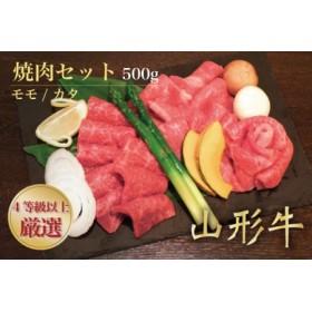 130000010 【厳選!!山形牛4等級以上!】焼肉セット(モモ・カタ)500g