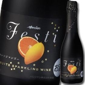 【送料無料】メルシャン スパークリングワイン フェスティ オレンジマンゴー360ml瓶×1ケース(全12本)