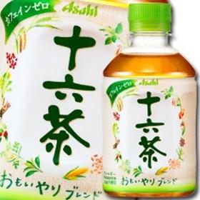 【送料無料】アサヒ 十六茶275ml×1ケース(全24本)