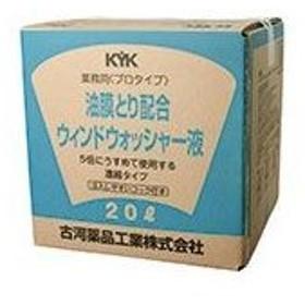 古河薬品工業 クリーナー類 プロタイプ 油膜取り配合 ウインドウォッシャー液 20L   KYK