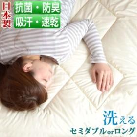 日本製 洗える 清潔 ベッドパッド セミダブル 120×200 120×210 防臭 抗菌 速乾 敷きパッド 敷パッド 布団 吸汗 抗菌防臭 消臭 国産