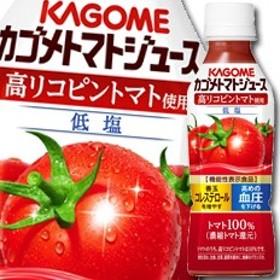【送料無料】カゴメ トマトジュース高リコピントマト使用265g×1ケース(全24本)【機能性表示食品】