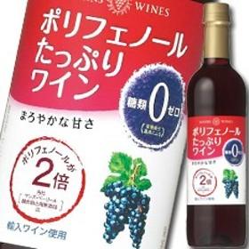 【送料無料】マンズワイン ポリフェノールたっぷりワイン 糖類ゼロ 720mlペット×1ケース(全12本)