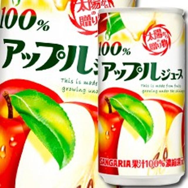 【送料無料】サンガリア 100%アップルジュース190g缶×1ケース(全30本)