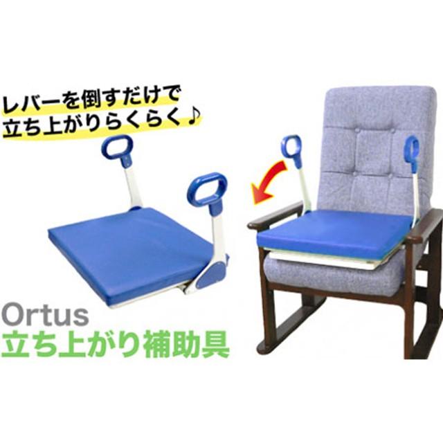 立ち上り補助具「オルタス」(ブルー)