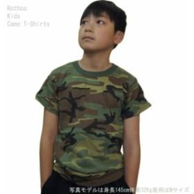 子供 ミリタリーTシャツ 迷彩 ウッドランド キッズ ロスコ カモフラージュTシャツ 米軍レプリカ