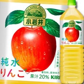 【送料無料】キリン 小岩井 純水りんご1.5L×2ケース(全16本)