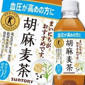 【送料無料】サントリー 胡麻麦茶350ml×1ケース(全24本)【特定保健用食品】