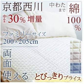 敷きパッド ファミリーサイズ 京都西川 カナキン 敷パッド ウォッシャブル 送料無料 丸洗いOK ベッドパッド ベッドパット兼用 200×205cm