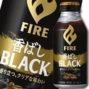 【送料無料】キリン ファイア 香ばしブラック400gボトル缶×1ケース(全24本)
