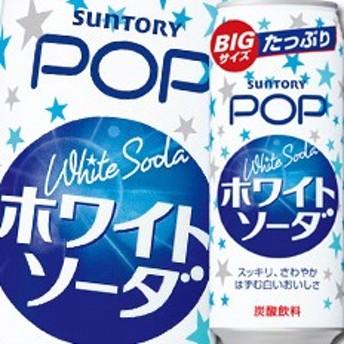 【送料無料】サントリー ポップホワイトソーダ490ml×1ケース(全24本)