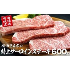 有田さんちの特上サーロインステーキ